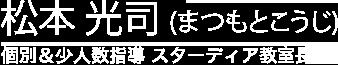 松本 光司
