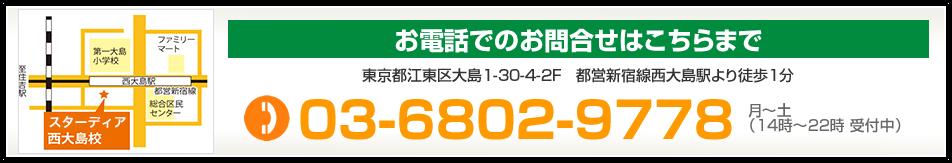 03-6802-9778